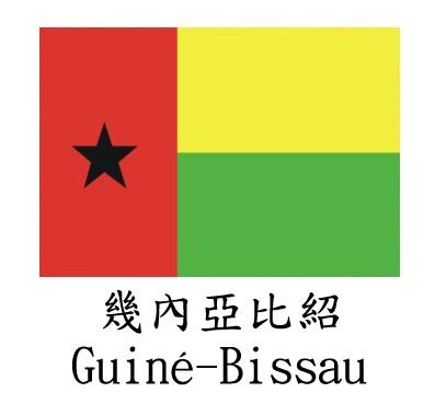 幾內亞比紹-國旗
