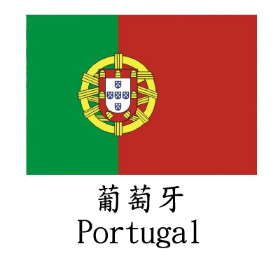 葡萄牙-國旗