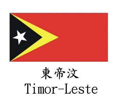 東帝汶-國旗